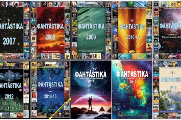 3000 страници с истории за позитивно бъдеще - безплатна е-ФантAstika