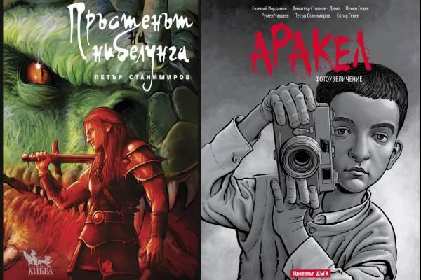 Две нови графични новели от и с участието на Петър Станимиров