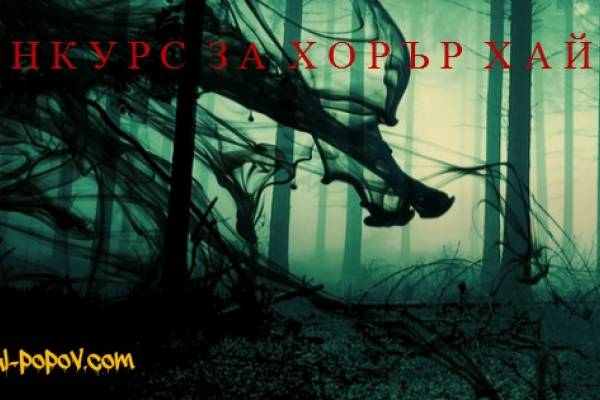 Конкурс за ХОРЪР ХАЙКУ от автора Вал Попов