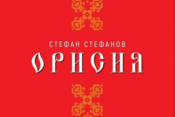 Орисия от Стефан Стефанов съживява българския фолклор