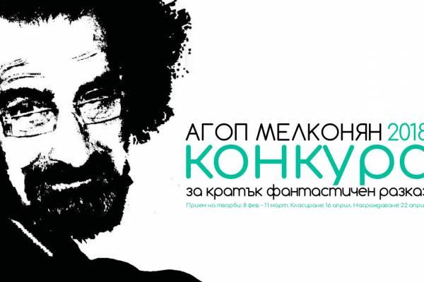 Броени дни остават до края на конкурса на името на Агоп Мелконян