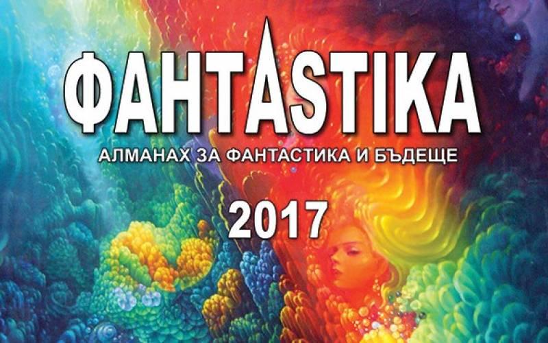 ФантAstika 2017 - алманахът за фантастика излиза за осми пореден път