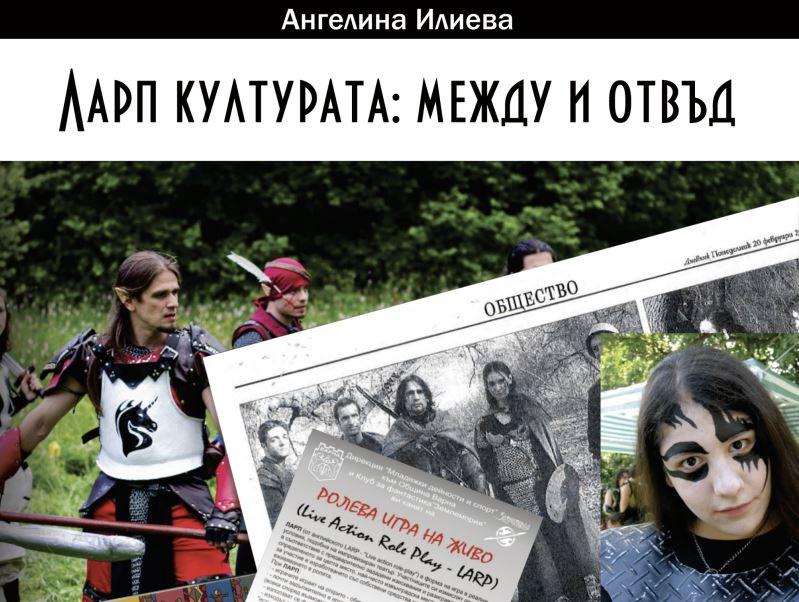 Ларп културата: между и отвъд - от Ангелина Илиева