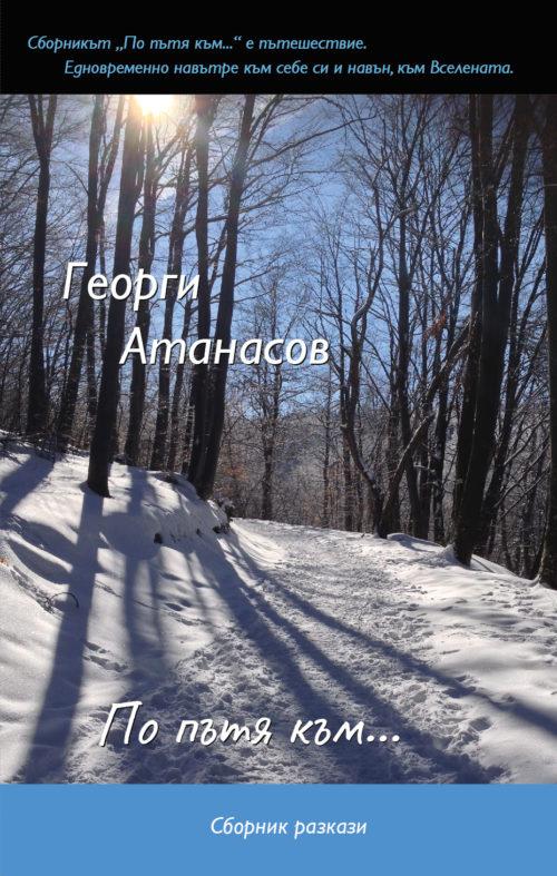 По пътя към... - сборникът-пътешествие на Георги Атанасов