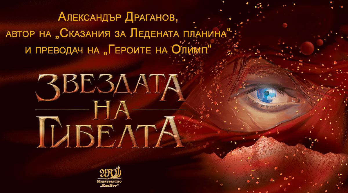 Звездата на Гибелта - меч и магия срещу роботи, от Александър Драганов